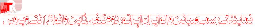 Technic Rayaneh تكنيك رايانه نمايندگي رسمي صبانت در مشهد